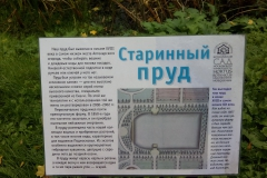 Табличка пруда