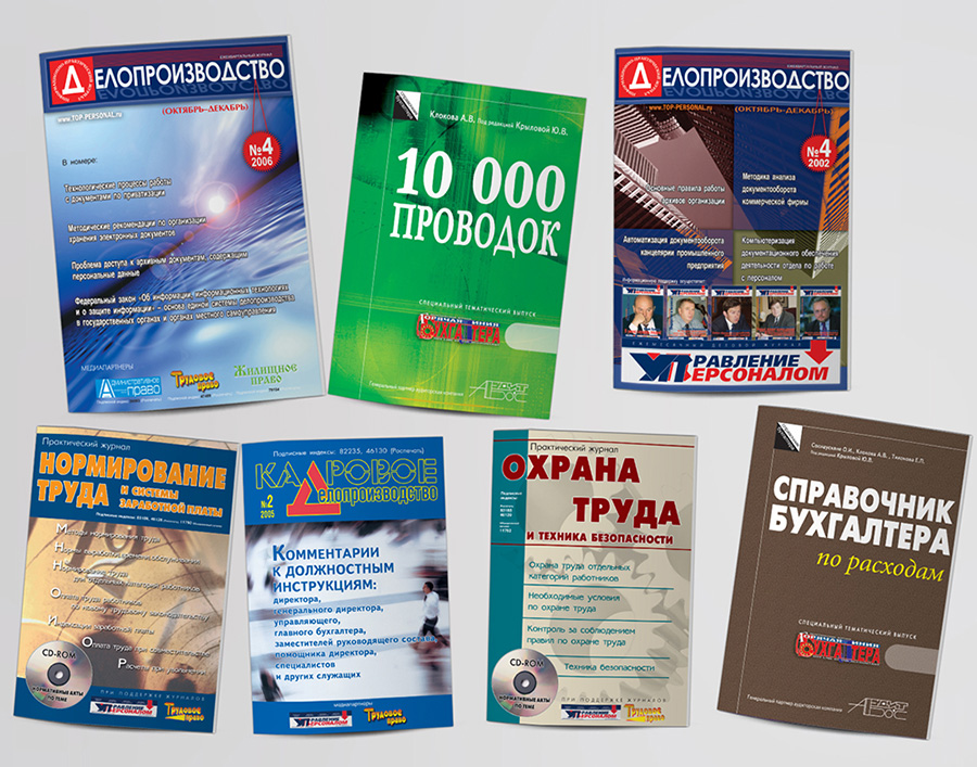 Журналы, книги издательства Управление персоналом