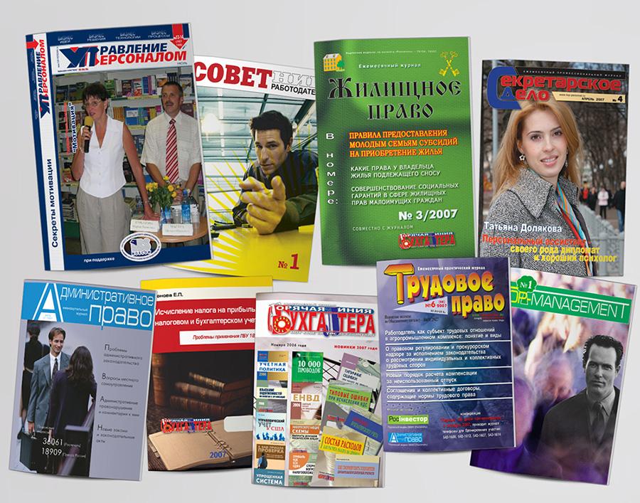 Журналы издательства Управление персоналом