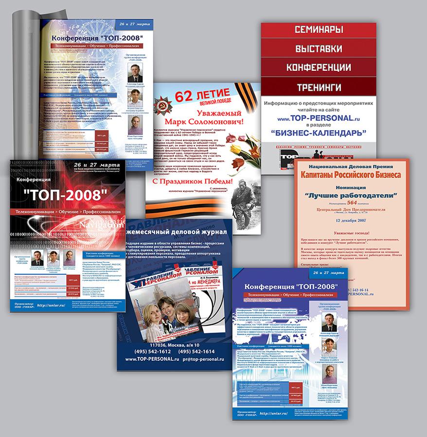Рекламные модули Управление персоналом