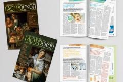 Журнал Гастроскоп (Abbott)