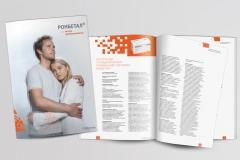 Буклет о Ронбетале (Biocad)