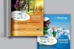 Рекламные модули НатурПродукт