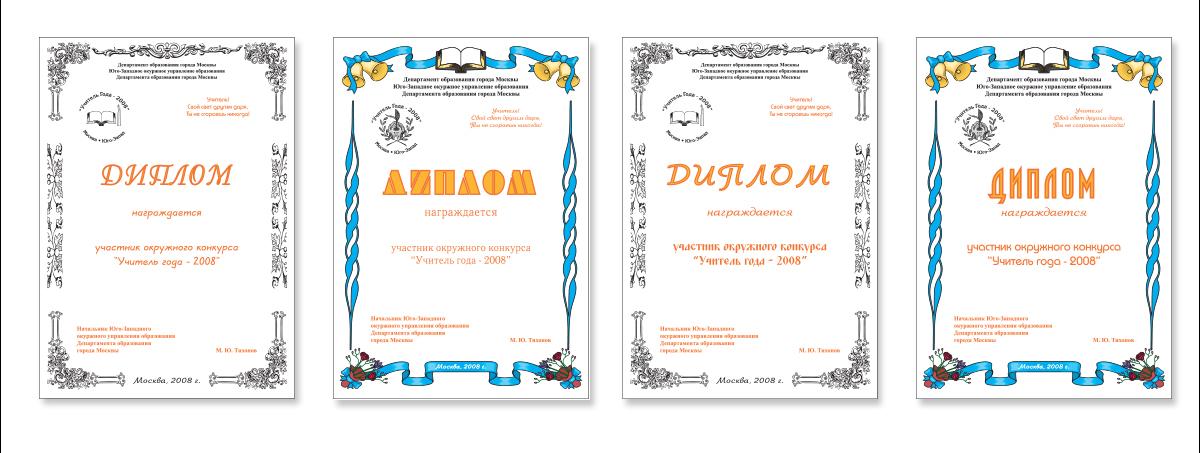 Дипломы и сертификаты ДО