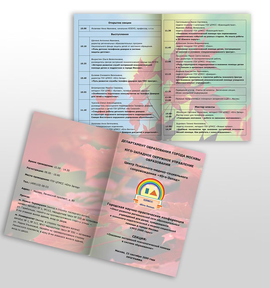 Листовка-программа Центра Психолого-медико-социального сопровождения ДО