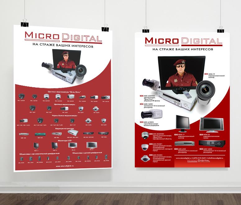 Плакаты Микродиджитал