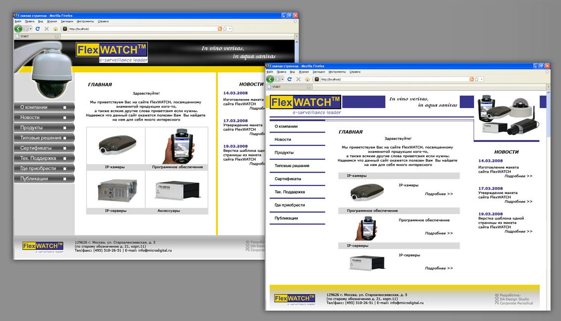 Сайт Flex Watch - тм Микродиджитал