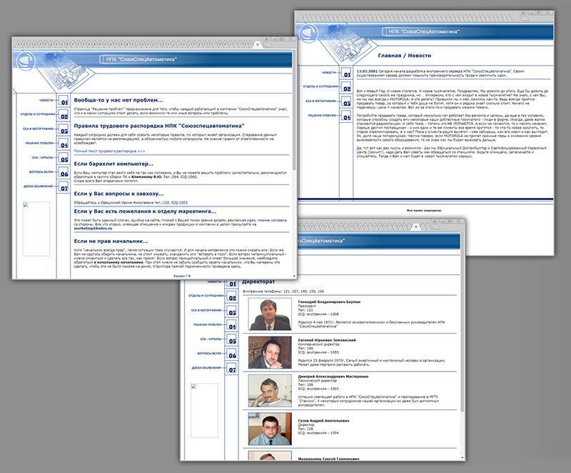 Внутренний сайт СоюзСпецАвтоматика (Кодос)