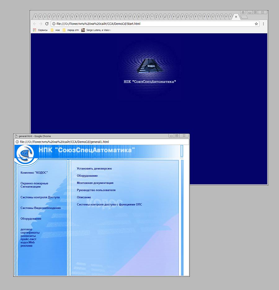 Контент демо-cd для СоюзСпецАвтоматика (Кодос)