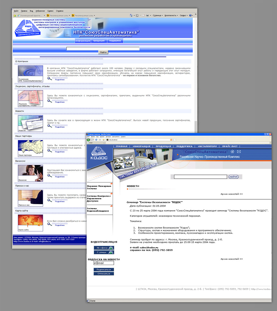 Промо-сайты СоюзСпецАвтоматика (Кодос)