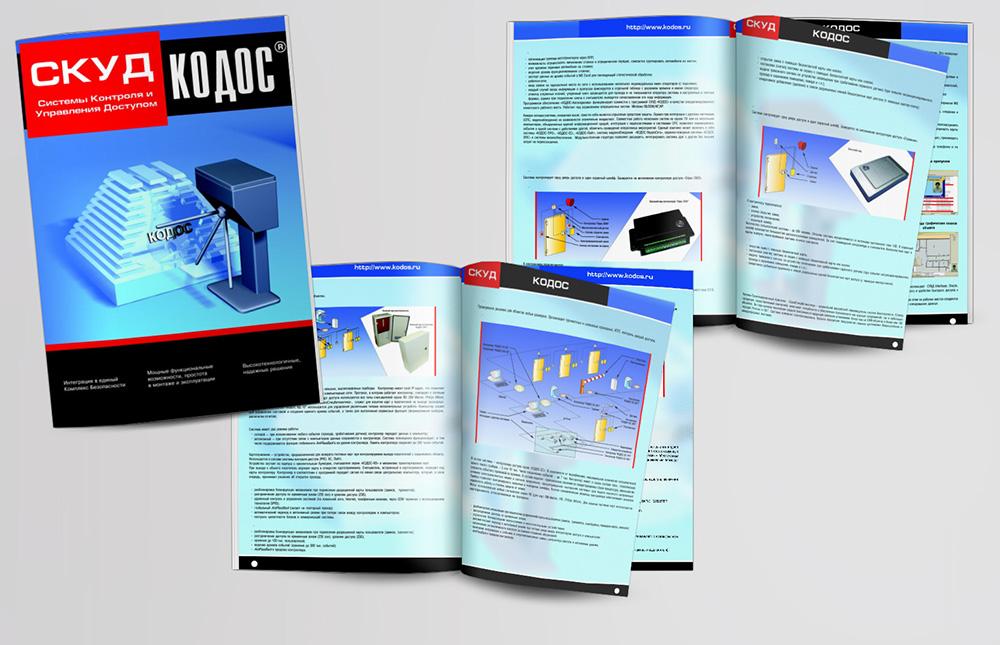 Буклеты  СоюзСпецАвтоматика (Кодос)