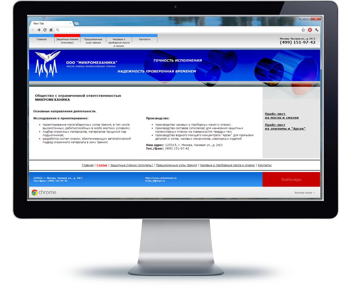 Сайт Микромеханика