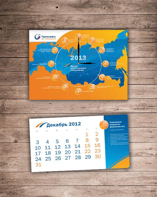 Настенный календарь СК Транснефть