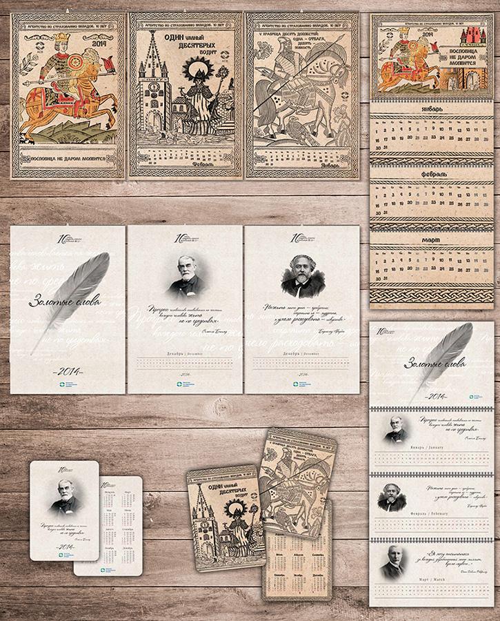 Календари АСВ
