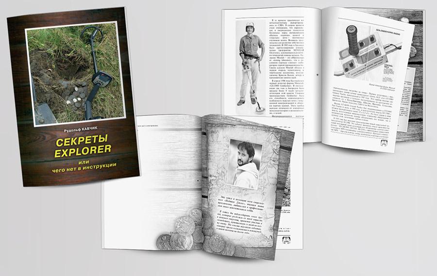 Книга Секреты Explorer МинеЛаб
