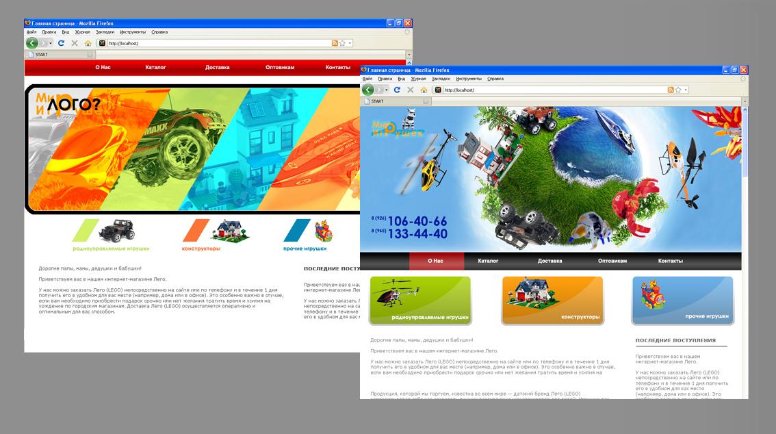 Сайт Мир Игрушек
