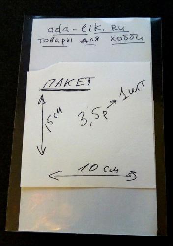 paket-trans-10x15_2-500x500