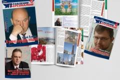 Журналы Управление персоналом