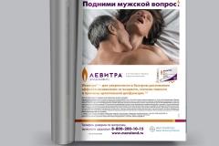 Рекламные модули Bayer