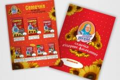 Листовка-каталог семечки Баба Нюра