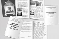 Брошюры-методички для преподавательского состава