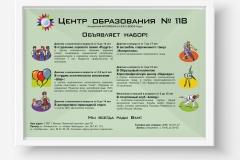 Плакат для Центра образования