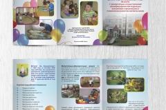 Евробуклет для детского сада