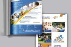 Рекламные макеты СК Транснефть
